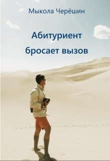 """Книга. """"Абитуриент бросает вызов"""" читать онлайн"""