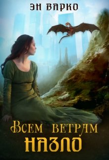 """Книга. """"Всем ветрам назло"""" читать онлайн"""