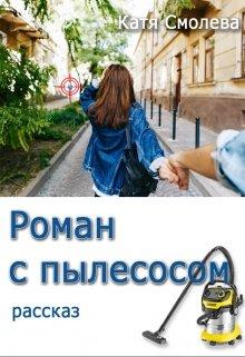 """Книга. """"Роман с пылесосом"""" читать онлайн"""