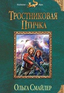 """Книга. """"Тростниковая птичка"""" читать онлайн"""