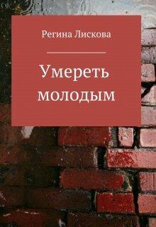 """Книга. """"Умереть молодым"""" читать онлайн"""
