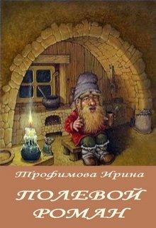 """Книга. """"Полевой Роман и городские хроники"""" читать онлайн"""