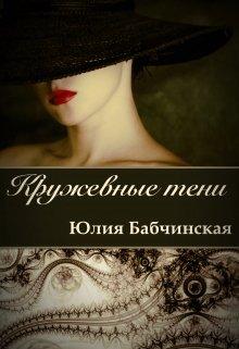 """Книга. """"Кружевные тени"""" читать онлайн"""