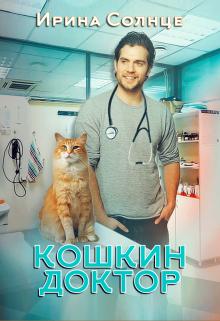 "Книга. ""Кошкин доктор"" читать онлайн"