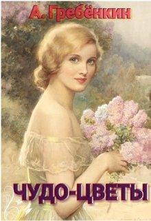 """Книга. """"Чудо - цветы"""" читать онлайн"""