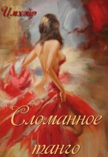 """Книга. """"Сломанное танго"""" читать онлайн"""