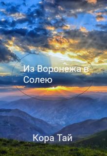 """Книга. """"Из Воронежа в Солею"""" читать онлайн"""