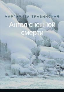 """Книга. """"Ангел снежной смерти"""" читать онлайн"""