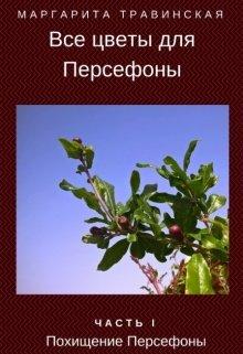 """Книга. """"Все цветы для Персефоны. Часть 1"""" читать онлайн"""