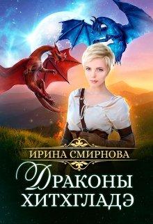 """Книга. """"Драконы Хитхгладэ"""" читать онлайн"""