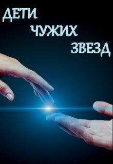 """Книга. """"Дети чужих звезд"""" читать онлайн"""