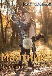 "Книга. ""Маятник"" читать онлайн"