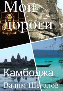 """Книга. """"Мои дороги. Камбоджа"""" читать онлайн"""