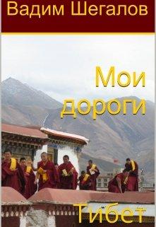 """Книга. """"Мои дороги. Тибет"""" читать онлайн"""