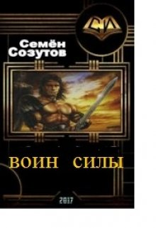 "Книга. ""Воин Силы"" читать онлайн"