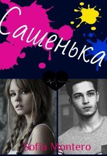 """Книга. """"'' Сашенька''-созвездие счастье"""" читать онлайн"""
