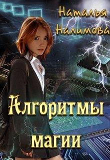 """Книга. """"Алгоритмы магии"""" читать онлайн"""