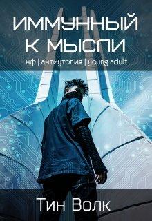 """Книга. """"Иммунный к мысли. Черновик"""" читать онлайн"""