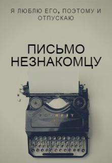 "Книга. ""Письмо незнакомцу"" читать онлайн"