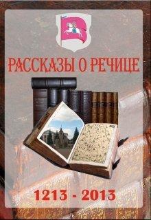 """Книга. """"Рассказы о Речице"""" читать онлайн"""