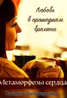 """Книга. """"Метаморфозы сердца. Любовь в прошедшем времени."""" читать онлайн"""