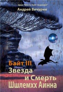 """Книга. """"Байт 3. Звезда и Смерть Шшлемхх Аинна"""" читать онлайн"""