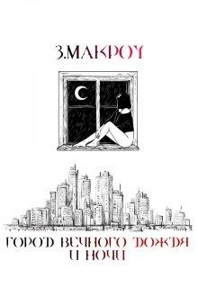 """Книга. """"Город вечного дождя и ночи"""" читать онлайн"""