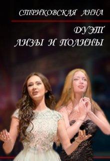"""Книга. """"Дуэт Лизы и Полины"""" читать онлайн"""