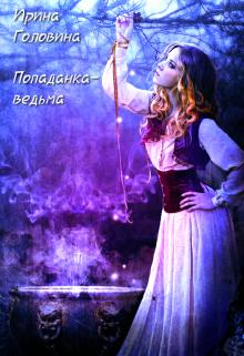 """Книга. """"Попаданка-ведьма"""" читать онлайн"""