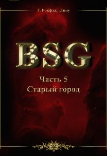 """Книга. """"Цикл B.S.G. Часть 5 Старый город"""" читать онлайн"""