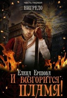 """Книга. """"И возгорится пламя! Нигредо (книга 1)"""" читать онлайн"""