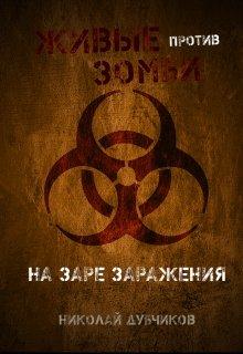 """Книга. """"Живые против Зомби. На заре заражения. """" читать онлайн"""