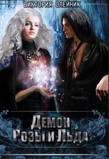 """Книга. """"Демон Розы и Льда"""" читать онлайн"""
