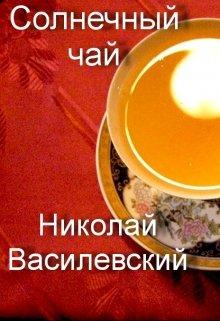 """Книга. """"Солнечный чай"""" читать онлайн"""