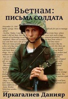 """Книга. """"Вьетнам: письма солдата"""" читать онлайн"""