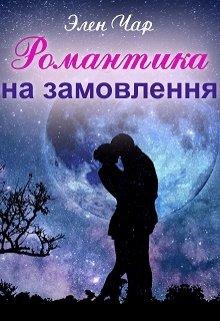 "Книга. ""Романтика на замовлення"" читати онлайн"
