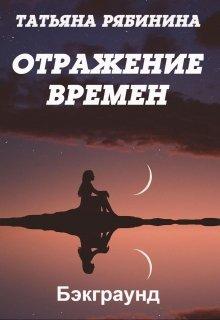 """Книга. """"Отражение времен"""" читать онлайн"""