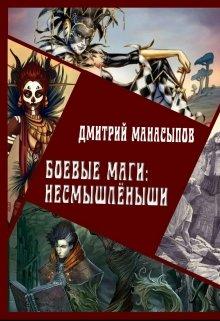 """Книга. """"Боевые маги: несмышлёныши"""" читать онлайн"""