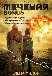 """Книга. """"""""Меченая"""" Бонус"""" читать онлайн"""