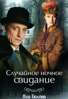 """Книга. """"Случайное ночное свидание.Фанфик """"Анна-детективъ""""."""" читать онлайн"""