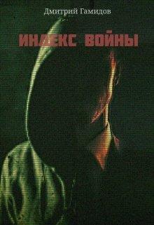 """Книга. """"Индекс войны"""" читать онлайн"""