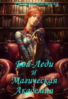 """Книга. """"Бой-Леди и Магическая Академия"""" читать онлайн"""