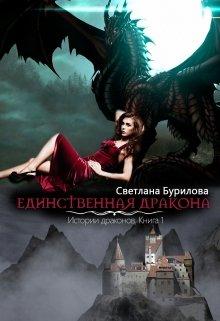 """Книга. """"Единственная дракона. Часть 1 истории драконов"""" читать онлайн"""