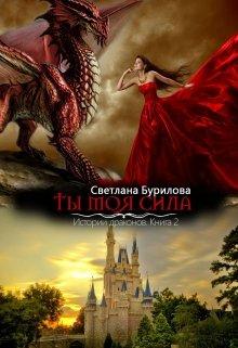 """Книга. """"Ты моя сила. 2 книга истории драконов"""" читать онлайн"""