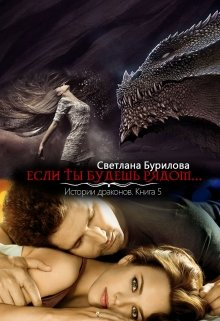 """Книга. """"Если ты будешь рядом... 5 часть истории драконов"""" читать онлайн"""