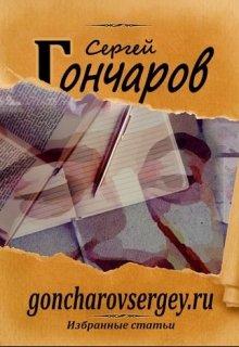 "Книга. ""goncharovsergey.ru"" читать онлайн"
