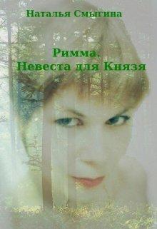 "Книга. ""Римма. Невеста для Князя"" читать онлайн"