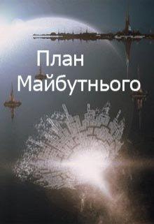 """Книга. """"План майбутнього"""" читати онлайн"""