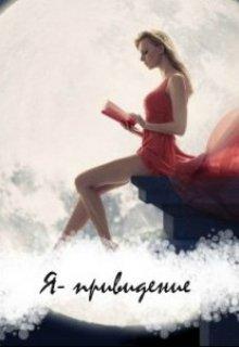 """Книга. """"Я - приведение"""" читать онлайн"""