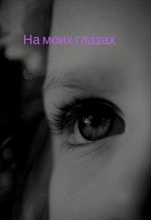 "Книга. ""На  моих глазах "" читать онлайн"